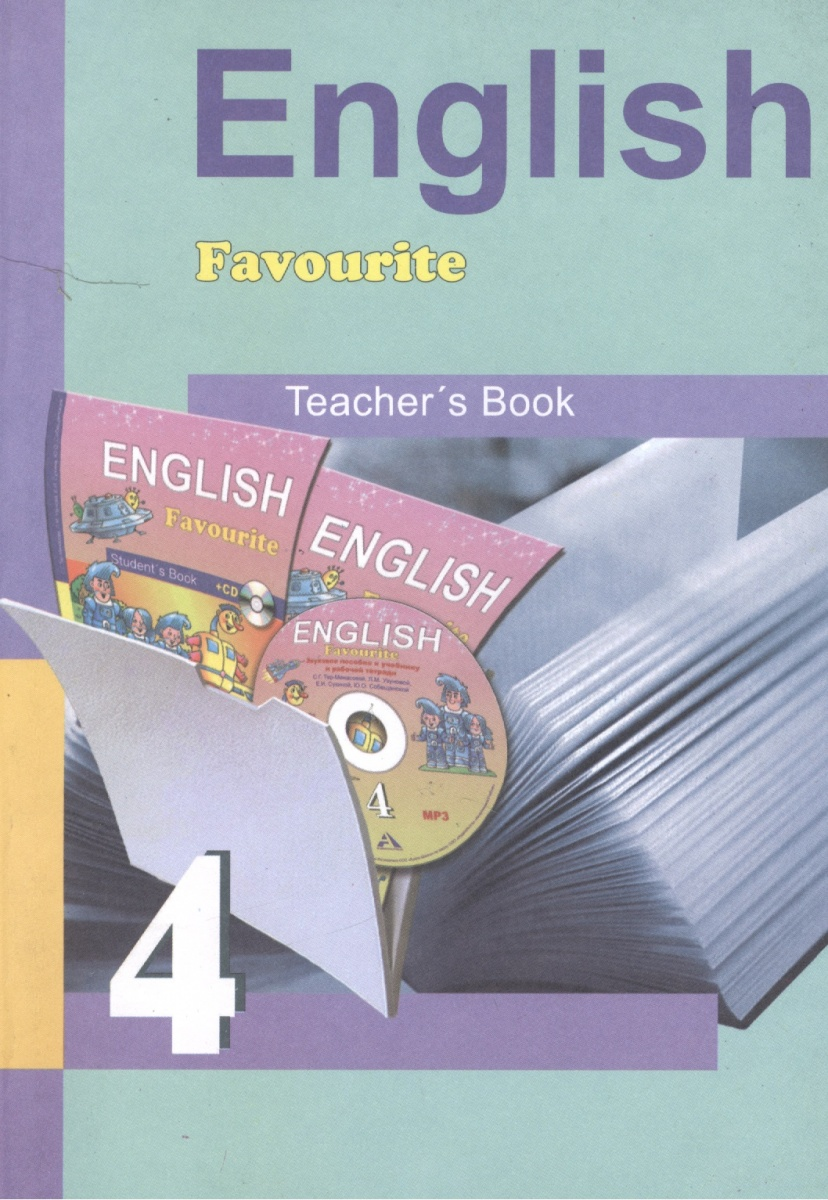 Книга для учителя к учебнику английского языка для общеобразовательных учреждений. 4 класс. Методическое пособие