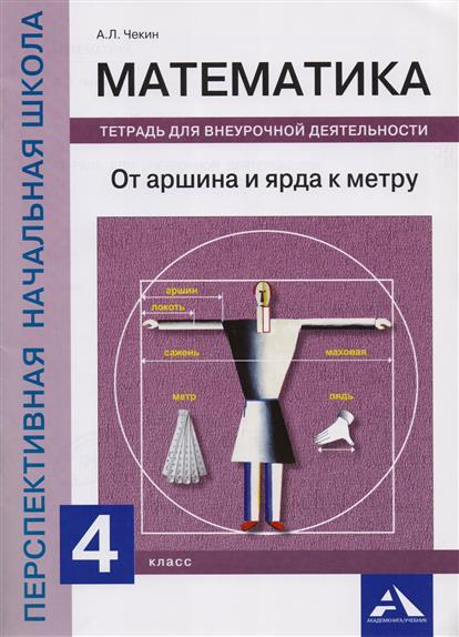 Чекин А. Математика. 4 класс. От аршина и ярда к метру. Тетрадь для внеурочной деятельности