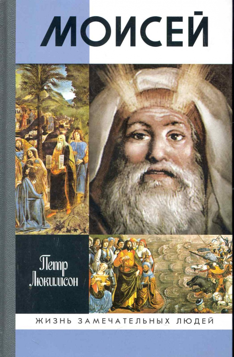 Люкимсон П. Моисей
