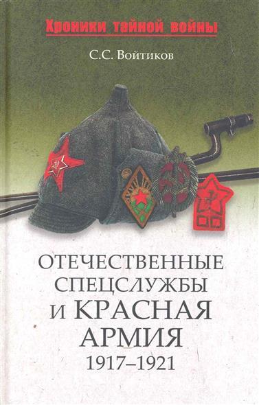 Отечественные спецслужбы и Красная армия 1917-1921