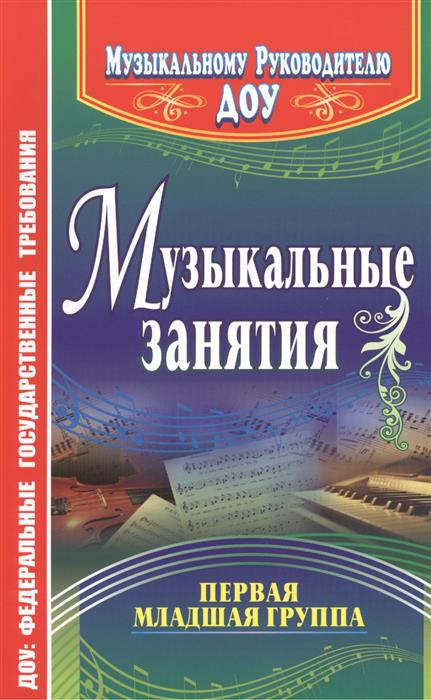 Музыкальные занятия. Первая младшая группа