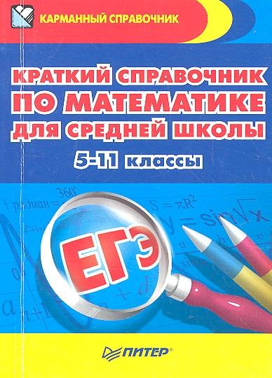 Краткий справочник по математике...