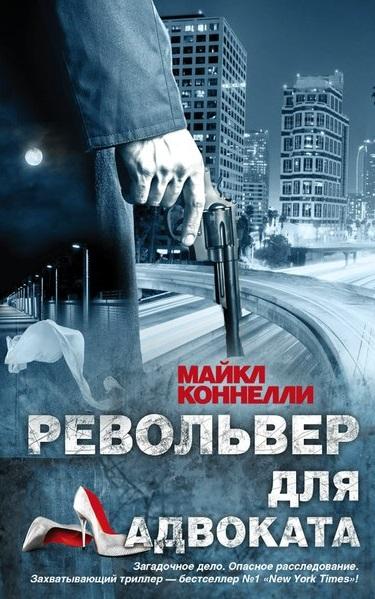Коннелли М. Револьвер для адвоката в москве травматический револьвер таурус