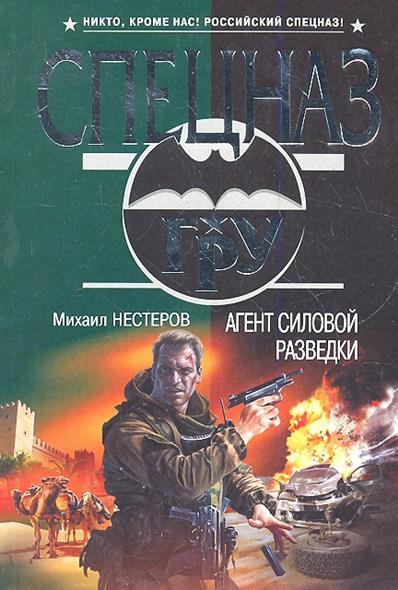 Нестеров М.: Агент силовой разведки