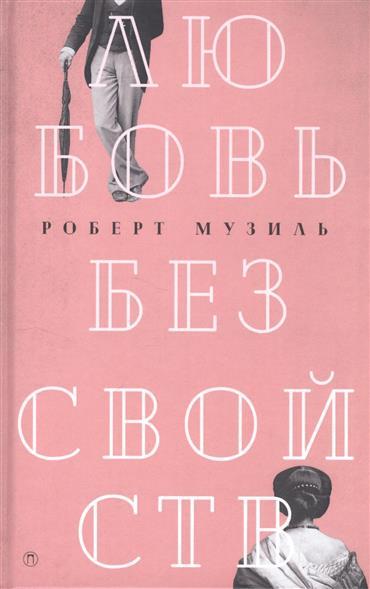 Музиль Р. Любовь без свойств. Роман, новеллы, пьесы
