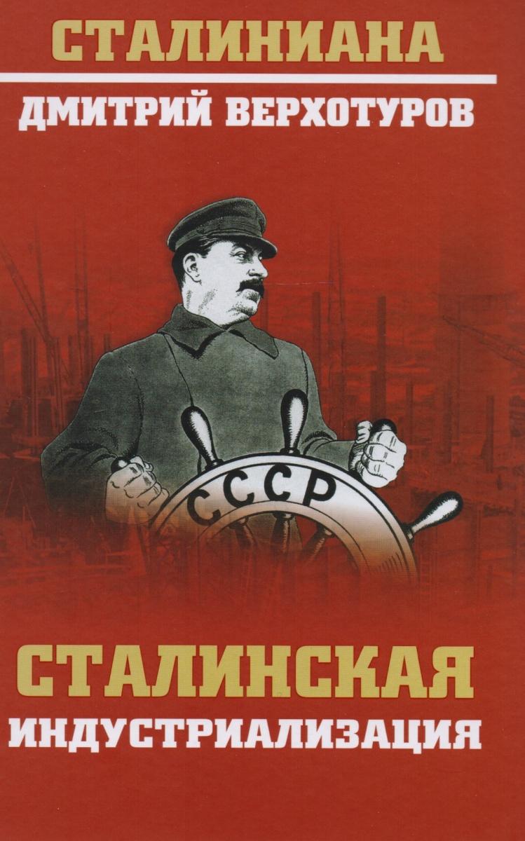 Сталинская индустриализация