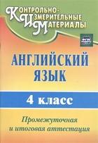 Английский язык. 4 класс. Промежуточная и итоговая аттестация