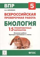 Биология. 5-й класс. ВПР. 15 тренировочных вариантов. Учебно-методический комплект