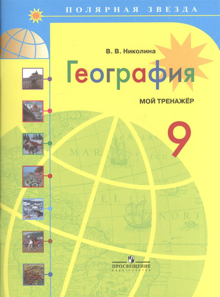 География. Мой тренажер. 9 класс. Учебное пособие для общеобразовательных организаций