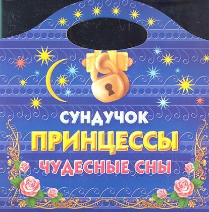 Жуковская Е. (худ.) Р Сундучок принцессы Чудесные сны е р жуковская сундучок принцессы чудесные сны