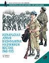 Израильская армия в конфликтах на Ближнем Востоке 1948-1973. Лаффин Д. (Аст)