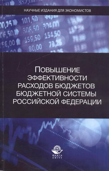 Повышение эффективности расходов бюджетов бюджетной системы Российской Федерации