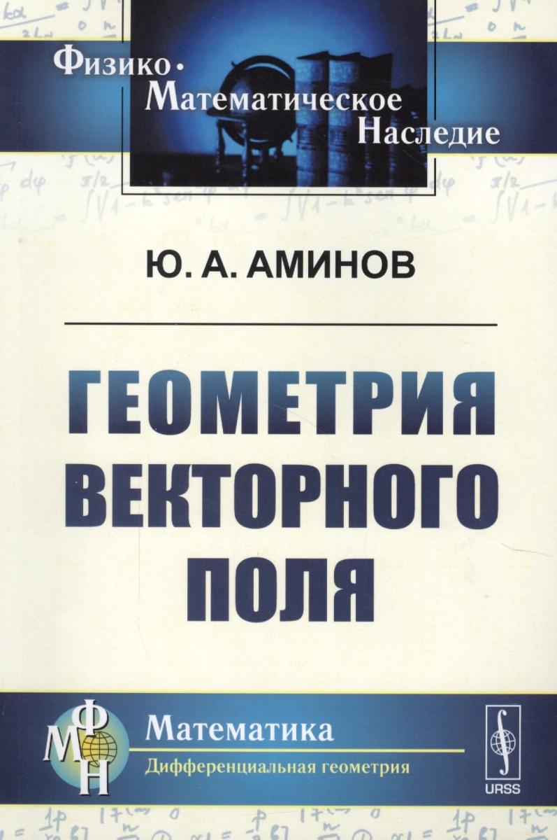 Аминов Ю.: Геометрия векторного поля