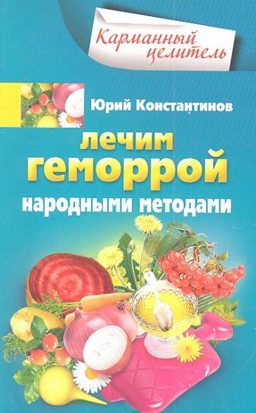 Константинов Ю. Лечим геморрой народными методами