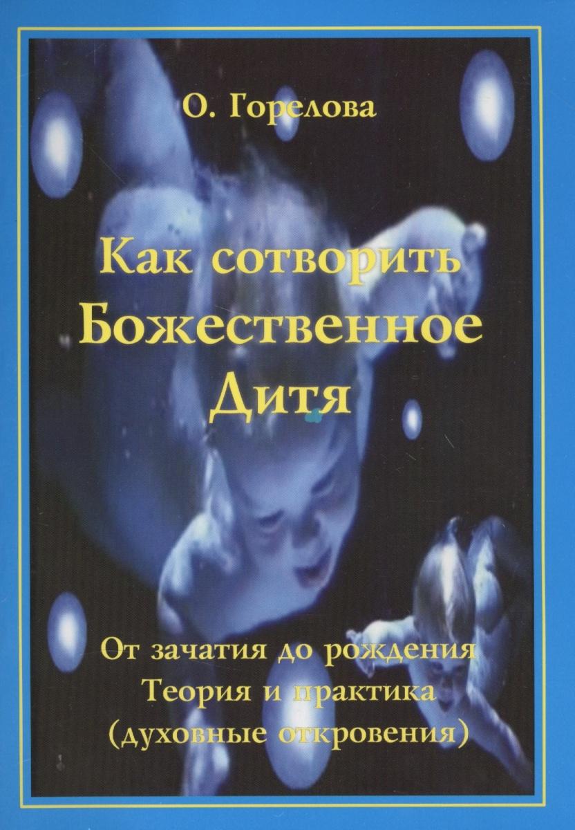 Горелова О. Как Сотворить Божественное Дитя. От зачатия до рождения. Теория и практика (духовные откровения) духовные беседы 1 cd