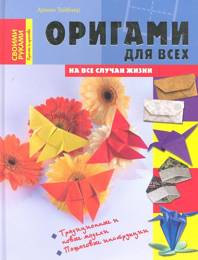 Оригами для всех. На все случаи жизни