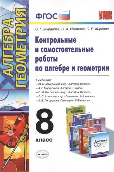Контрольные и самостоятельные работы по алгебре и геометрии к учебникам Ю.Н. Макарычева и др.