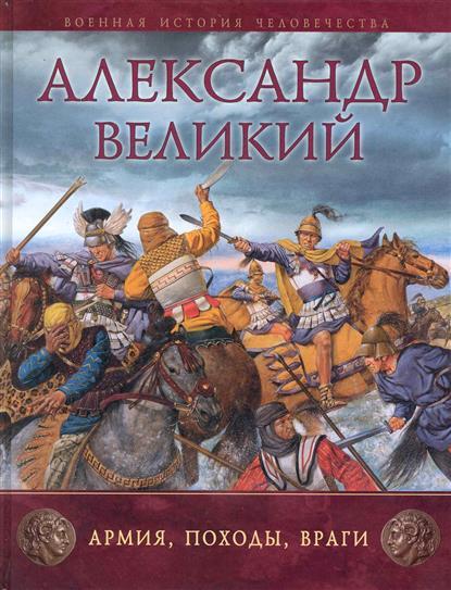 Александр Великий Армия походы враги