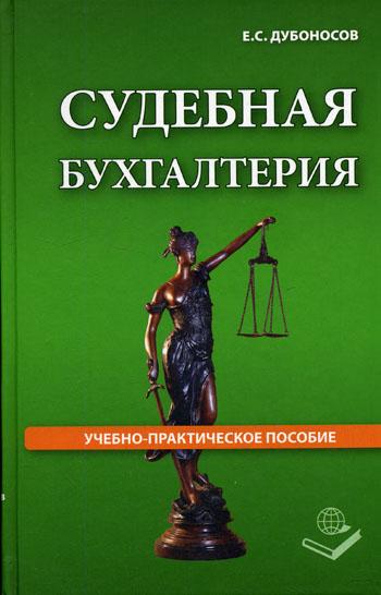Судебная бухгалтерия Дубоносов