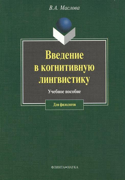Маслова В. Введение в когнитивную лингвистику. Учебное пособие. 5-е издание цена
