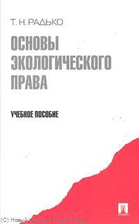 Основы экологического права Учеб. пособие