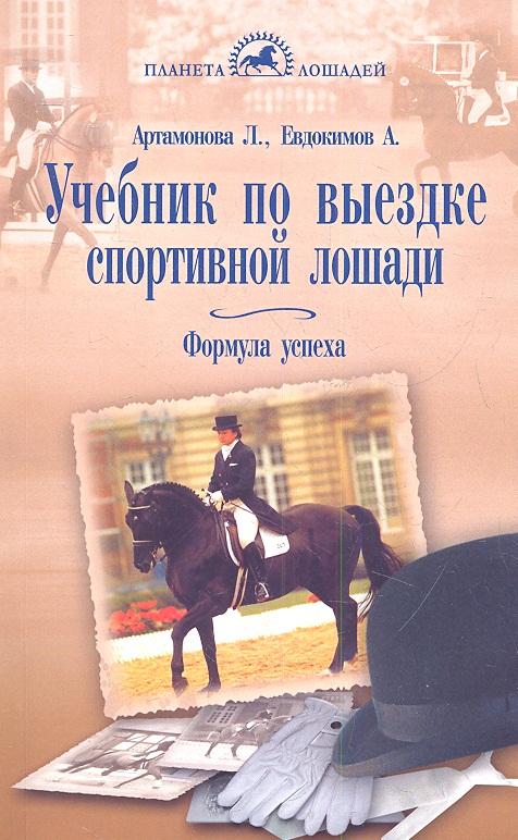 Артамонова Л., Евдокимов А. Учебник по выездке спортивной лошади. Формула успеха