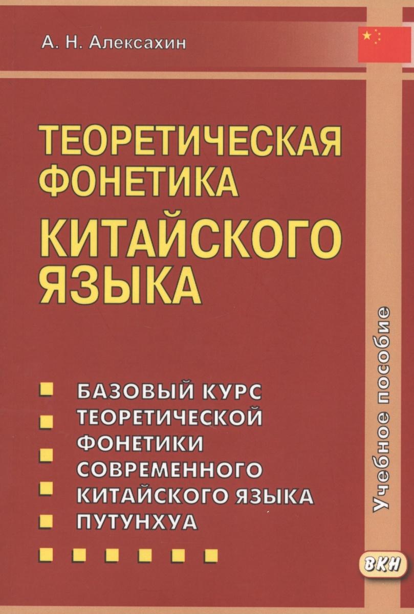 Алексахин А. Теоретическая фонетика китайского языка. Учебное пособие