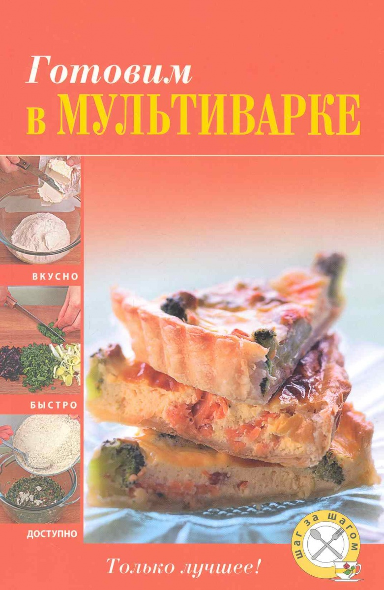 Готовим в мультиварке ISBN: 9785699458097 готовим варенье и джемы в мультиварке