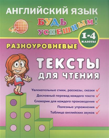 Английский язык. Разноуровневые тексты для чтения 1-4 классы
