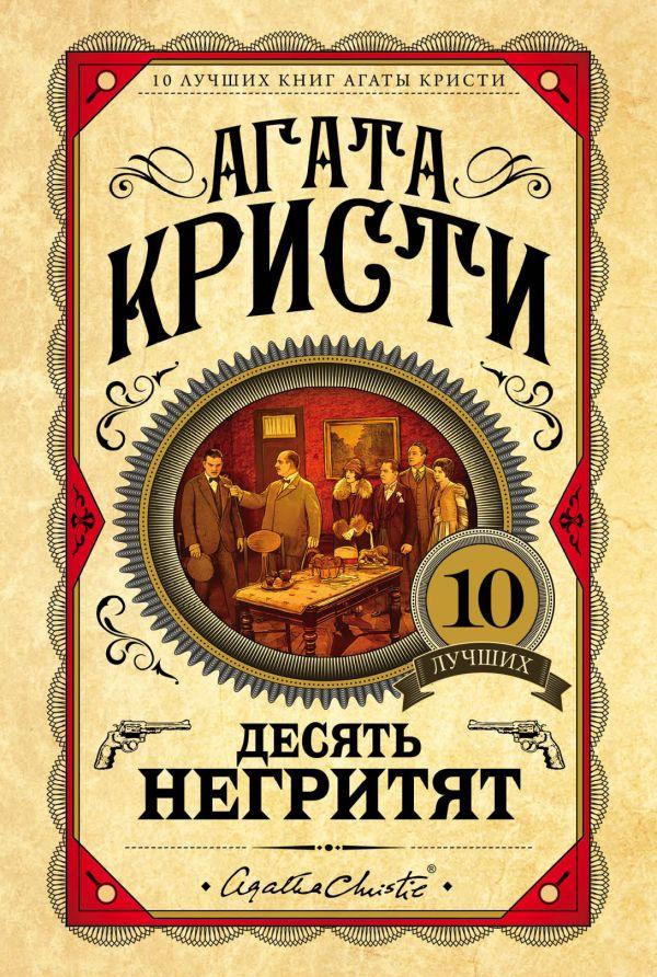Кристи А. Десять негритят ISBN: 9785040911264