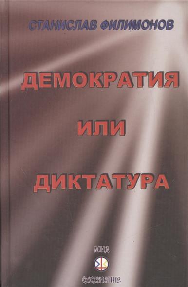 Филимонов С. Континент Россия: демократия или диктатура?