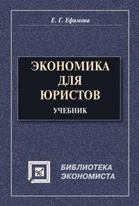 Экономика для юристов Уч.