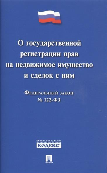 Федеральный закон О государственной регистрации прав на недвижимое имущество и сделок с ним ФЗ № 122-ФЗ