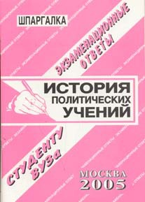 История политических учений (экзаменационные ответы студенту вуза)