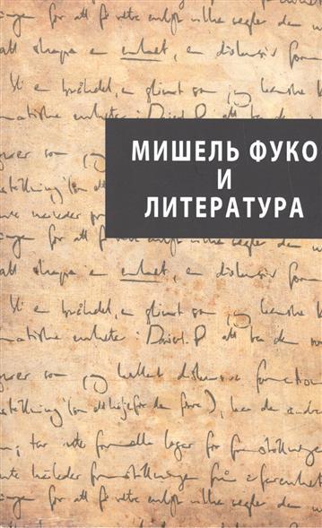 Пахсарьян Н., Амирян Т., Демин В. (ред.) Мишель Фуко и литература. Научный сборник