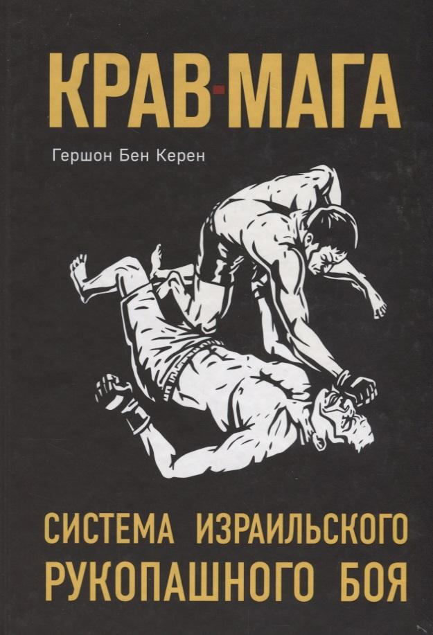 Керен Г. Крав-мага: система израильского рукопашного боя