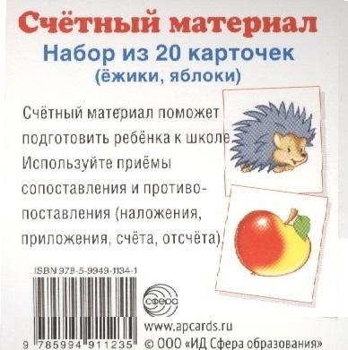 Счетный материал. Набор из 20 карточек (ежики, яблоки)
