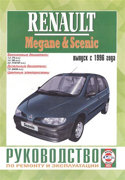 Гусь С. (сост.) Renault Megane/Scenic. Руководство по ремонту и эксплуатации. Бензиновые двигатели. Дизельные двигатели. Выпуск с 1996 года renault megane coupe 1999