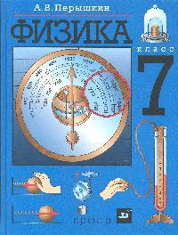 Физика 7 класс Учебник