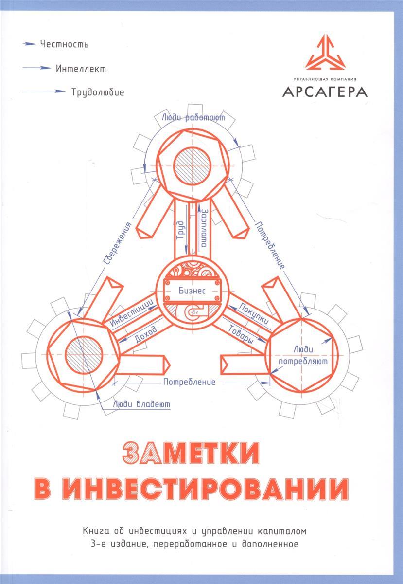 Книга Заметки в инвестировании. Книга об инвестициях и управлении капиталом