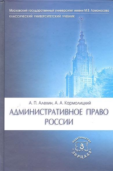 Административное право России Учебник