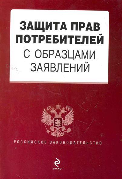 Защита прав потребителей С образцами заявлений