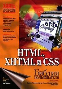 Пфайффенбергер Б. HTML XHTML и CSS книги питер изучаем html xhtml и css 2 е изд