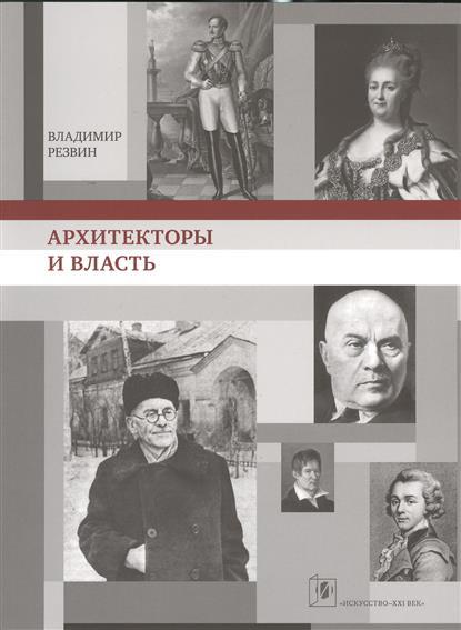 Резвин В. Архитекторы и власть