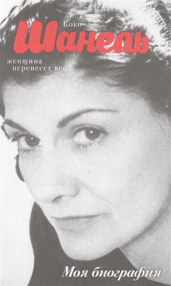 Мишаненкова Е. (сост.) Коко Шанель. Женщина перенесет все брендовые духи коко шанель фреш