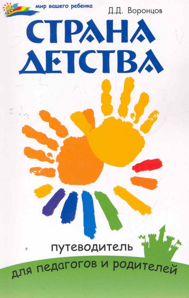 Воронцов Д. Страна детства Путеводитель для педагогов и родителей цены онлайн