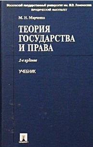 История гос-ва и права России Конспект лекций