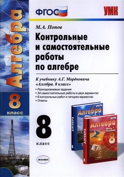 """Контрольные и самостоятельные работы по алгебре. 8 класс. К учебнику А.Г. Мордковича """"Алгебра. 8 класс"""" (М.: Мнемозина). Издание пятое, переработанное и дополненное"""
