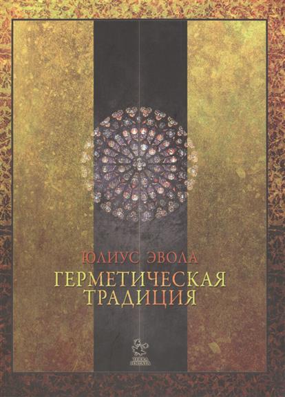 Эвола Ю. Герметическая традиция