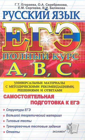 ЕГЭ Русский язык Самост. подготовка к ЕГЭ